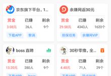 靠谱的做任务赚钱的app这几个比较好