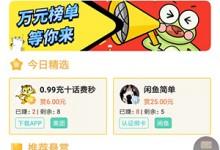 手机赚钱新平台悬赏汪app万元榜单第一次发放了