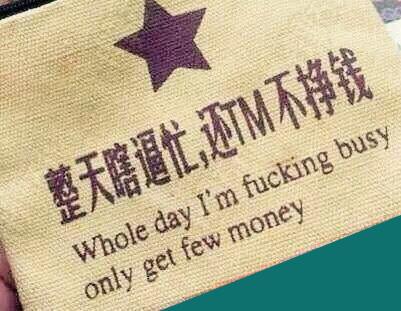 整天忙不挣钱