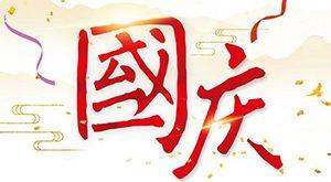 国庆黄金周