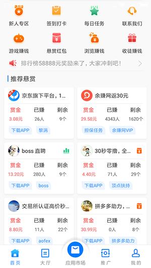 手机免费赚钱app哪个好?免费赚钱app软件排行榜